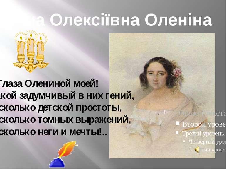 Анна Олексіївна Оленіна Глаза Олениной моей! Какой задумчивый в них гений, И ...