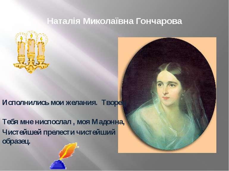 Наталія Миколаївна Гончарова Исполнились мои желания. Творец Тебя мне ниспосл...