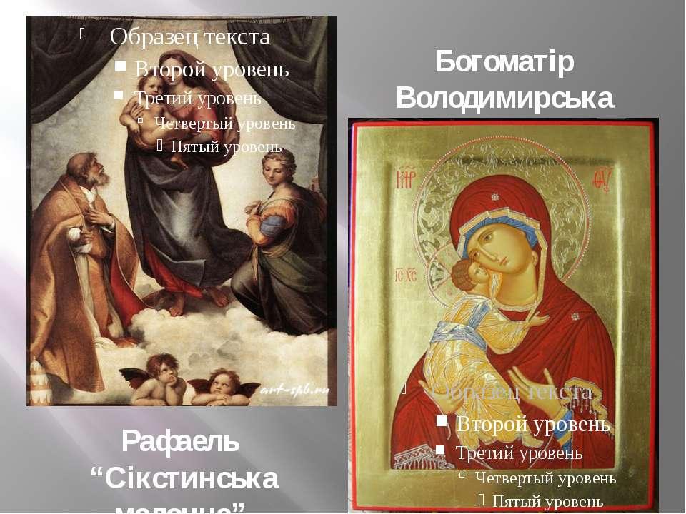 """Рафаель """"Сікстинська мадонна"""" Богоматір Володимирська"""