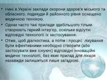Нині в Україні заклади охорони здоров'я міського та обласного, подекуди й рай...