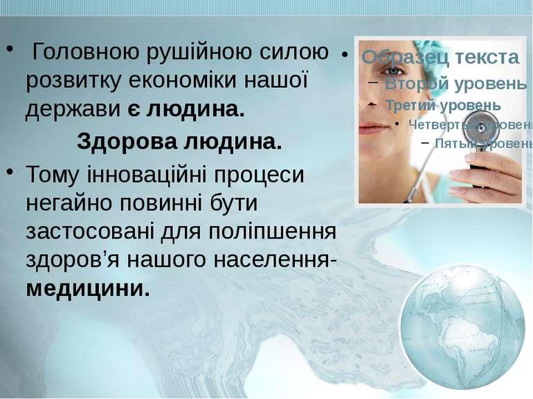 Головною рушійною силою розвитку економіки нашої держави є людина. Здорова лю...