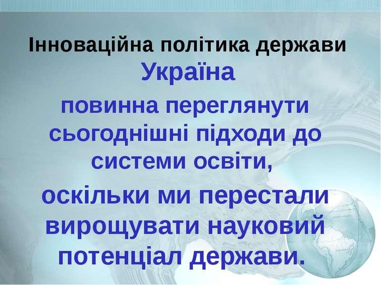 Інноваційна політика держави Україна повинна переглянути сьогоднішні підходи ...
