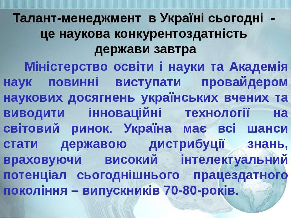 Талант-менеджмент в Україні сьогодні - це наукова конкурентоздатність держави...
