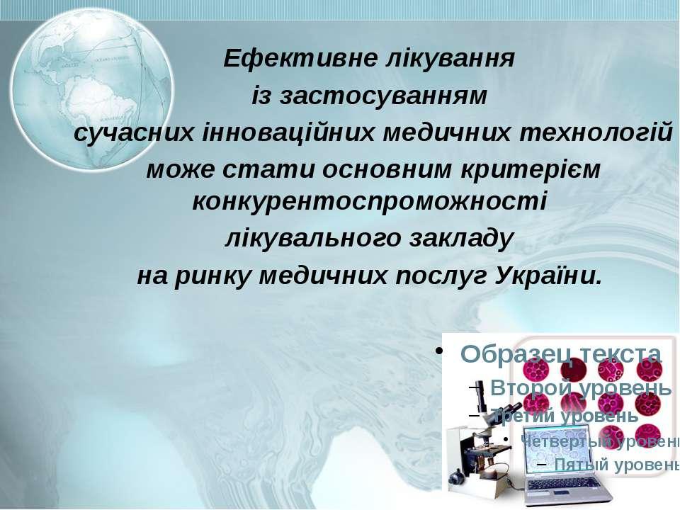 Ефективне лікування із застосуванням сучасних інноваційних медичних технологі...