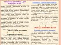 * Новопавлівська сільська рада * № 7 (14) * липень * 2012 * Газета про життя ...