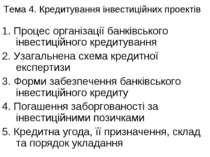 Тема 4. Кредитування інвестиційних проектів 1.Процес організації банківськог...