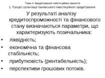 Тема 4. Кредитування інвестиційних проектів 1. Процес організації банківськог...
