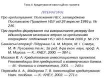 Тема 4. Кредитування інвестиційних проектів ЛІТЕРАТУРА: Про кредитування: Пол...