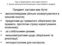 Тема 4. Кредитування інвестиційних проектів 3. Форми забезпечення банківськог...