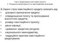 Тема 4. Кредитування інвестиційних проектів 4. Погашення заборгованості за ін...
