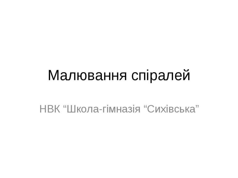 """Малювання спіралей НВК """"Школа-гімназія """"Сихівська"""""""