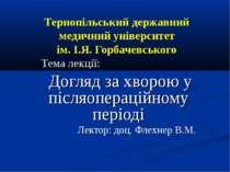 Тернопільський державний медичний університет ім. І.Я. Горбачевського Тема ле...