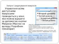 Запуск і редагування макросів Управління всіма доступними макросами проводит...