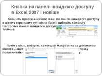 Кнопка на панелі швидкого доступу в Excel 2007 і новіше Клацніть правою кноп...
