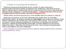 Створення та використання макросів Табличний процесор Microsoft Excel містить...