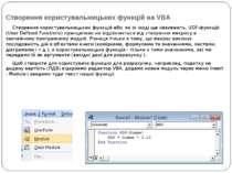 Створення користувальницьких функцій на VBA Створення користувальницьких фун...