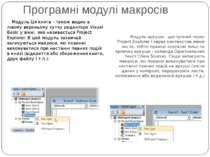 Програмні модулі макросів Модуль Ця книга - також видно в лівому верхньому ку...