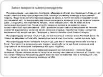 Запис макросів макрорекордером Макрорекордер - це невелика програма, вбудован...