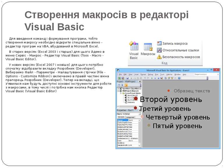 Створення макросів в редакторі Visual Basic Для введення команд і формування ...