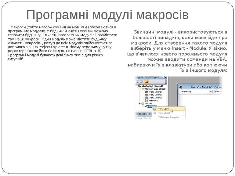 Програмні модулі макросів Макроси (тобто набори команд на мові VBA) зберігают...