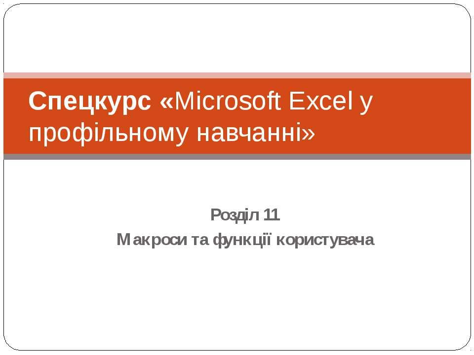 Розділ 11 Макроси та функції користувача Спецкурс «Microsoft Excel у профільн...