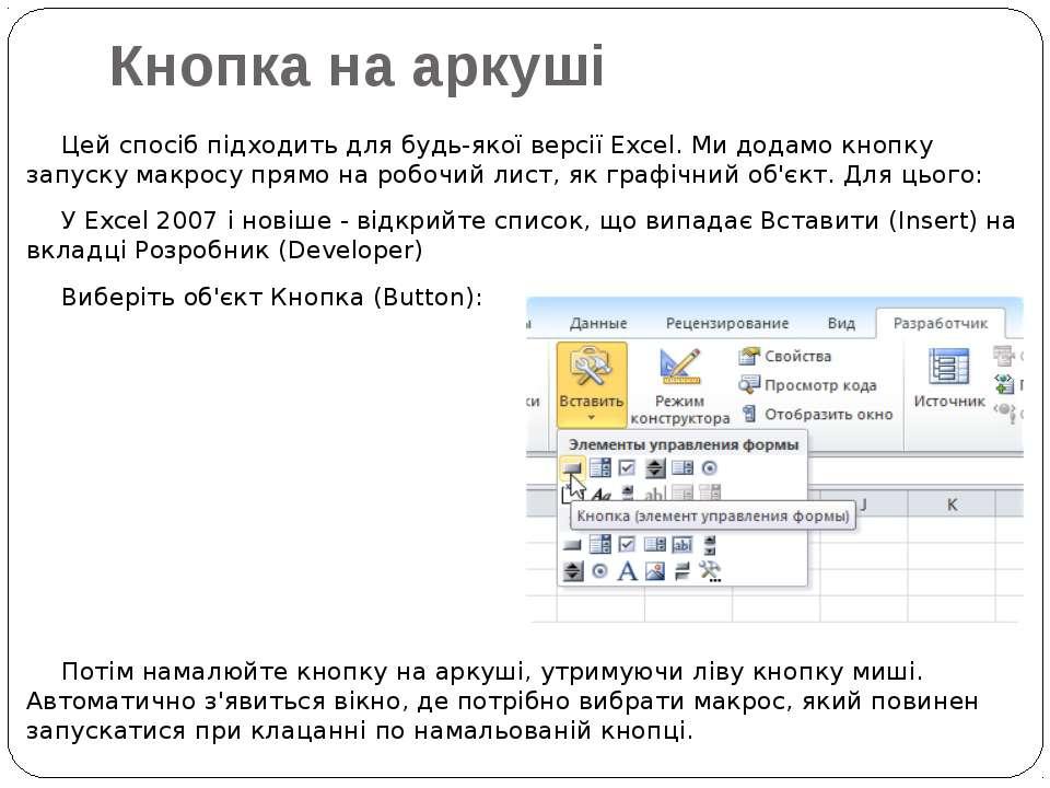 Кнопка на аркуші Цей спосіб підходить для будь-якої версії Excel. Ми додамо к...