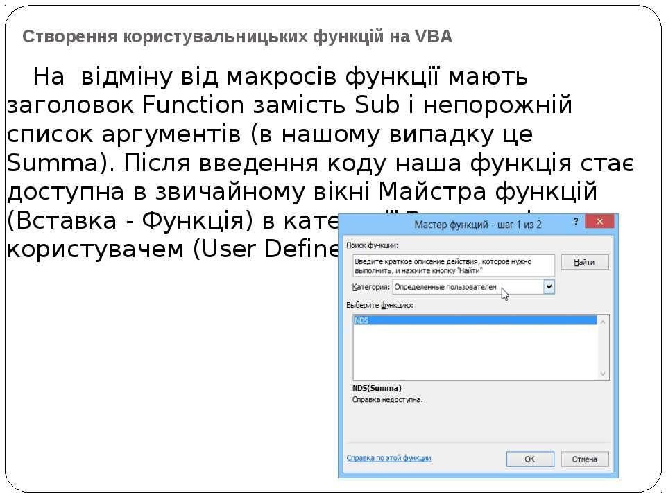 Створення користувальницьких функцій на VBA На відміну від макросів функції м...