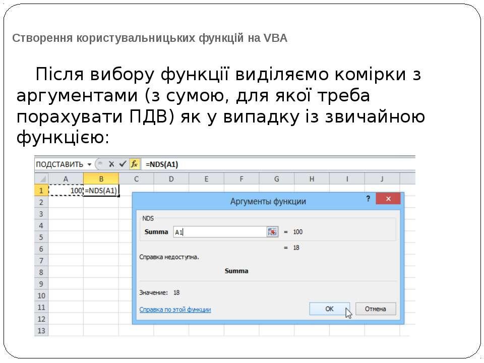 Створення користувальницьких функцій на VBA Після вибору функції виділяємо ко...