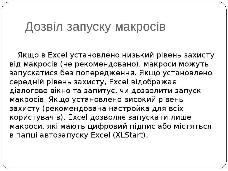 Дозвіл запуску макросів Якщо в Excel установлено низький рівень захисту від м...