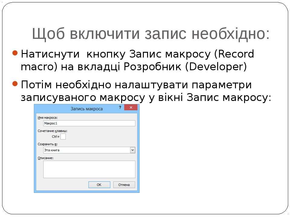 Щоб включити запис необхідно: Натиснути кнопку Запис макросу (Record macro) н...
