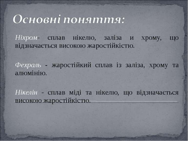 Ніхром- сплав нікелю, заліза и хрому, що відзначається високою жаростійкістю....