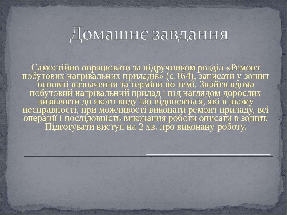 Самостійно опрацювати за підручником розділ «Ремонт побутових нагрівальних пр...