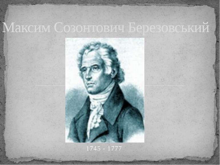 1745 - 1777 Максим Созонтович Березовський