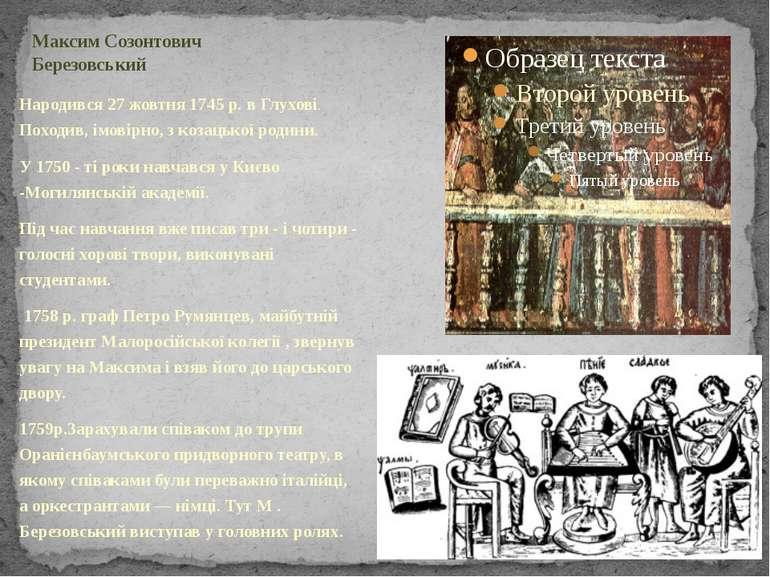 Народився 27 жовтня 1745 р. в Глухові. Походив, імовірно, з козацької родини....
