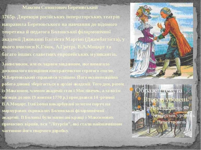 1765р. Дирекція російських імператорських театрів направила Березовського на ...