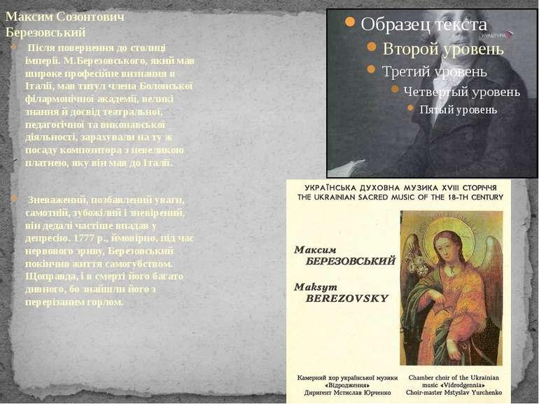 Після повернення до столиці імперії. М.Березовського, який мав широке професі...