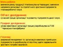 Мета роботи: вивчення ринку продукції птахівництва на Черкащині, вивчення нап...