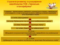 """Стратегія розвитку та розширення виробництва ТОВ """"Черкаська птахофабрика"""" Ств..."""