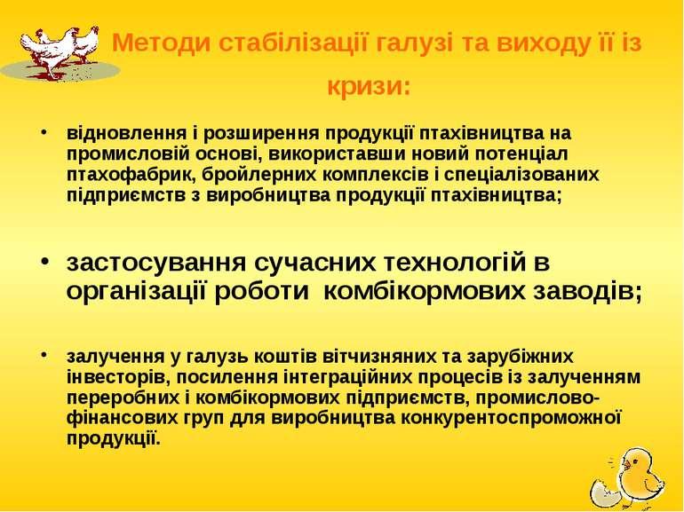 Методи стабілізації галузі та виходу її із кризи: відновлення і розширення пр...