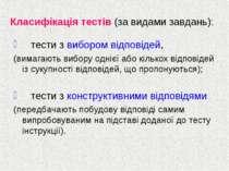 Класифікація тестів (за видами завдань): тести з вибором відповідей, (вимагаю...