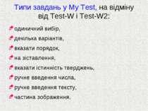 Типи завдань у My Test, на відміну від Test-W і Test-W2: одиничний вибір, дек...