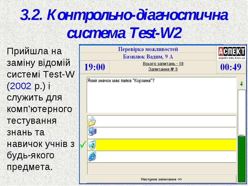 3.2. Контрольно-діагностична система Test‑W2 Прийшла на заміну відомій систем...