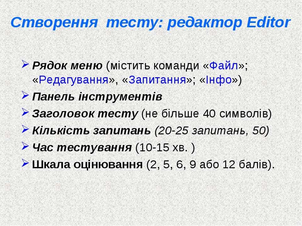 Створення тесту: редактор Editor Рядок меню (містить команди «Файл»; «Редагув...