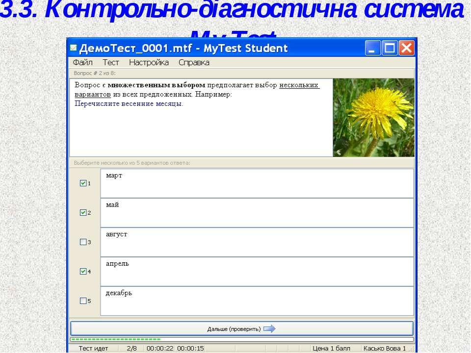 3.3. Контрольно-діагностична система My Test
