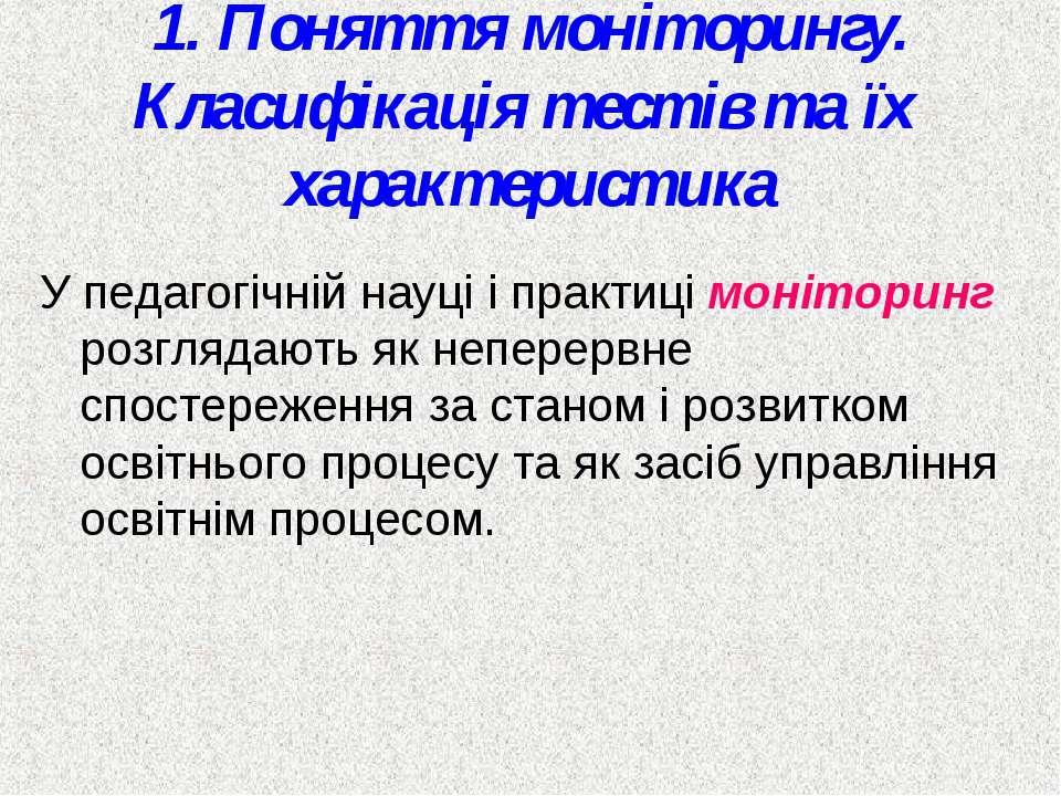 1. Поняття моніторингу. Класифікація тестів та їх характеристика У педагогічн...