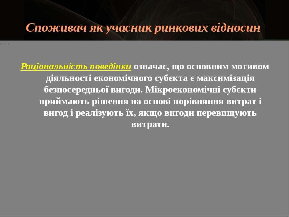Раціональність поведінки означає, що основним мотивом діяльності економічного...