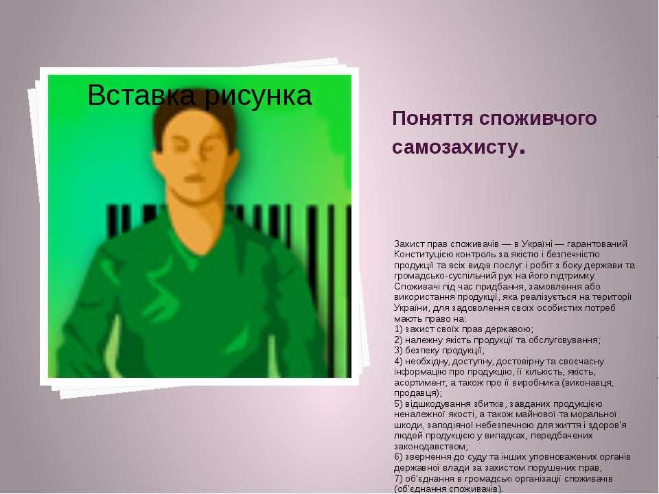 Поняття споживчого самозахисту. Захист прав споживачів — в Україні — гарантов...
