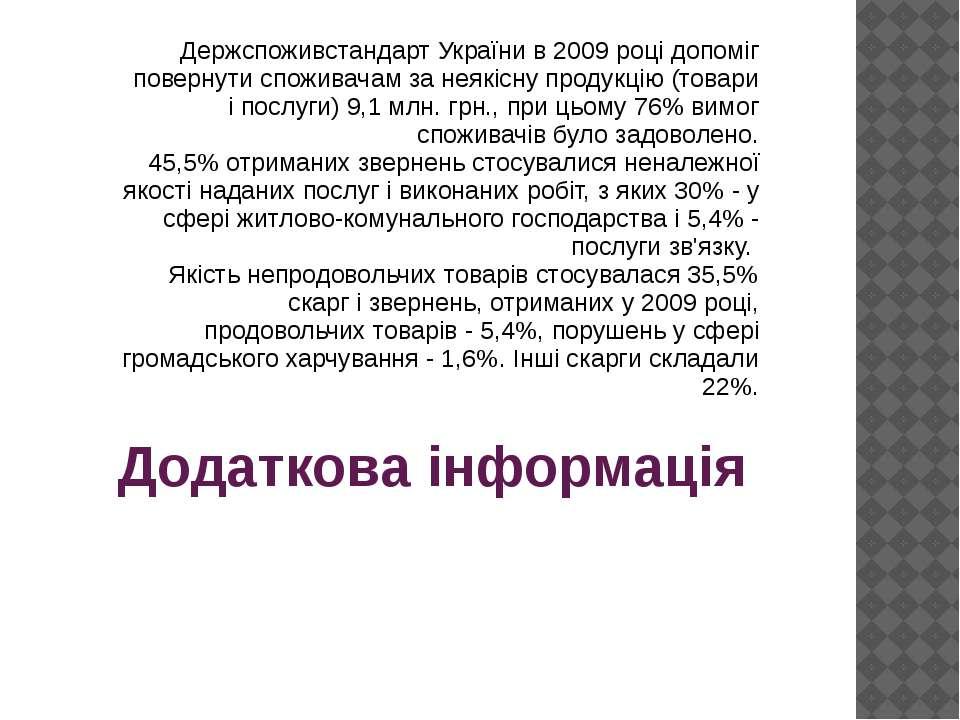 Додаткова інформація Держспоживстандарт України в 2009 році допоміг повернути...