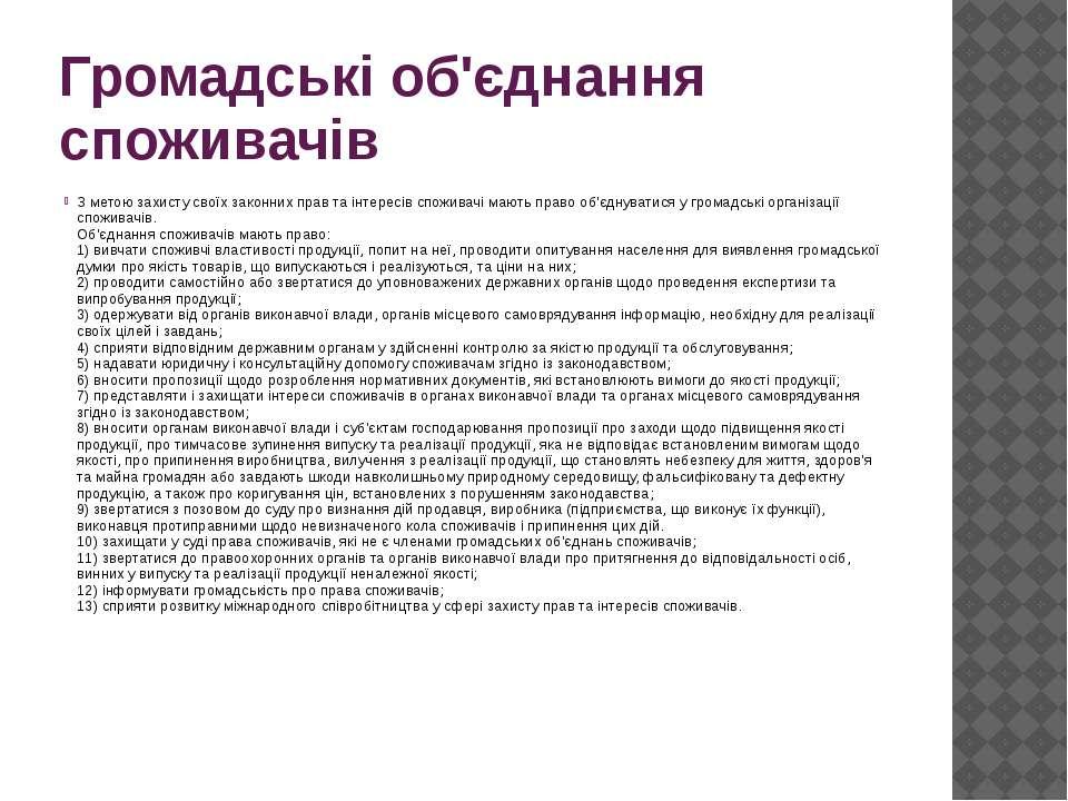 Громадські об'єднання споживачів З метою захисту своїх законних прав та інтер...
