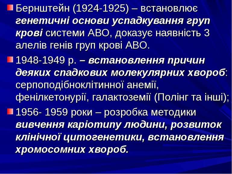 Бернштейн (1924-1925) – встановлює генетичні основи успадкування груп крові с...